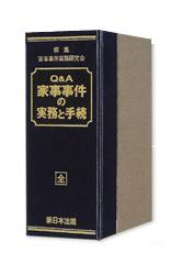 Q&A 家事事件の実務と手続