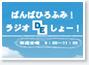 ばんばひろふみラジオ・DE・しょー!