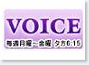 毎日放送のテレビ(ニュース)番組「VOICE」
