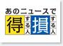 日本テレビ「あのニュースで得する人損する人」